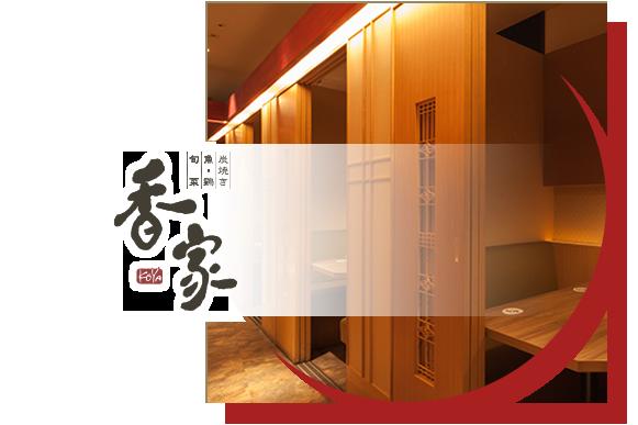 和彩・炭火・美酒 香家-KOUYA-